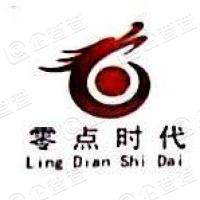 北京零点时代体育设施工程有限公司