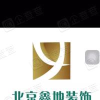 北京庆海鑫地建筑装饰工程有限公司