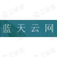 北京蓝天信创信息技术有限责任公司