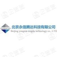 北京永信腾达科技有限公司