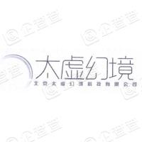 北京太虚幻境科技有限公司