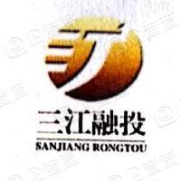 山西三江融投集团有限公司