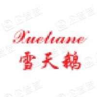 希雅图(上海)新材料科技股份有限公司