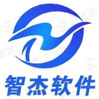 山西智杰软件工程有限公司