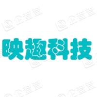 深圳市映趣科技销售有限公司