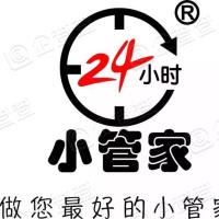 北京小管家社区服务有限公司