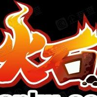 火石软件(广州)有限公司
