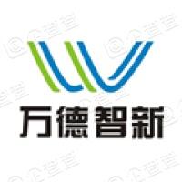 武汉万德智新科技股份有限公司
