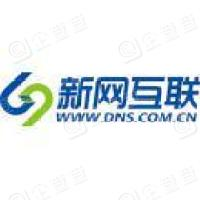 北京新网互联软件服务有限公司
