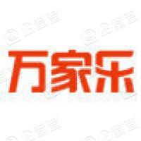 广东万家乐燃气具有限公司北京分公司