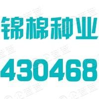 新疆锦棉种业科技股份有限公司