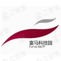 安徽富马高科技园区投资发展股份有限公司