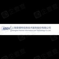 上海普瑾特信息技术服务股份有限公司
