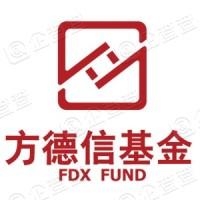 深圳方德信基金有限公司