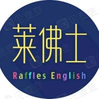 莱佛士(天津)文化交流有限责任公司