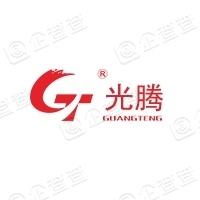 佛山光腾新能源股份有限公司
