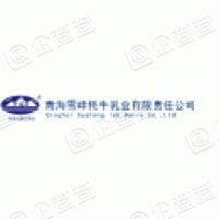 青海雪峰牦牛乳业有限责任公司兰州分公司