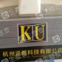 杭州讯酷科技有限公司