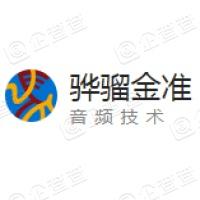 天津市骅骝金准科技有限公司