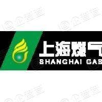 上海燃气(集团)有限公司液化气分公司
