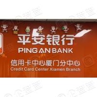 平安银行股份有限公司信用卡中心厦门分中心