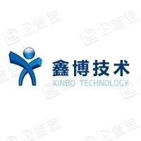 沈阳鑫博工业技术股份有限公司
