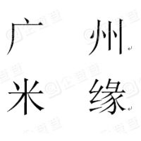 广州米缘网络科技有限公司