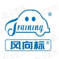 深圳风向标教育资源股份有限公司