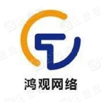 广州市鸿观网络科技有限公司