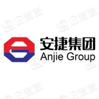 沈阳市安捷客运集团有限公司