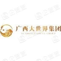 广西大世界生态农业集团有限责任公司