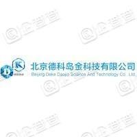 北京德科岛金科技有限公司