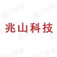 兆山科技(北京)有限公司