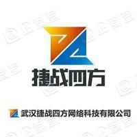 武汉捷战四方网络科技有限公司