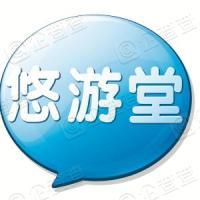 上海悠游堂企业管理有限公司