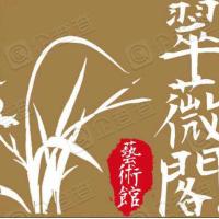 珠海市琚翠薇文化传播有限公司