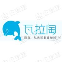 深圳市瓦拉網絡技術有限公司