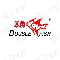 广州双鱼体育用品集团有限公司
