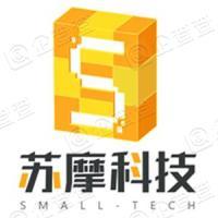 深圳市苏摩科技有限公司