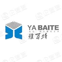 江苏雅百特科技股份有限公司