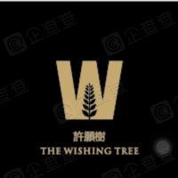 东莞市许愿树电子商务有限公司