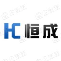 广东恒成科技股份有限公司