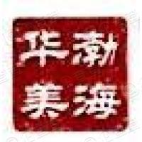 渤海华美(上海)股权投资基金管理有限公司北京分公司