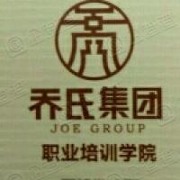 青岛乔氏实业发展集团有限公司