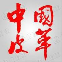 《中国皮革》杂志社有限公司