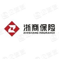 浙商财产保险股份有限公司浙江分公司