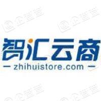 深圳市智汇云商科技有限公司
