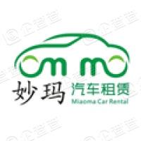 上海妙玛汽车租赁有限公司