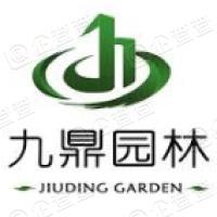 河南九鼎园林绿化工程股份有限公司