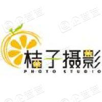 上海桔子摄影有限公司